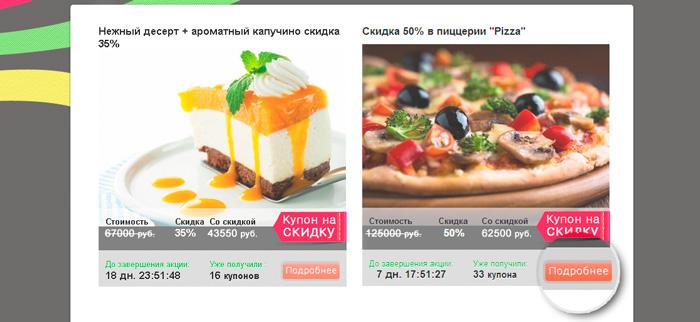 Скидка БумЪ  купоны и скидки в Москве! Купить скидку или