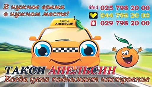 Азнакаево набережные челны такси апельсин
