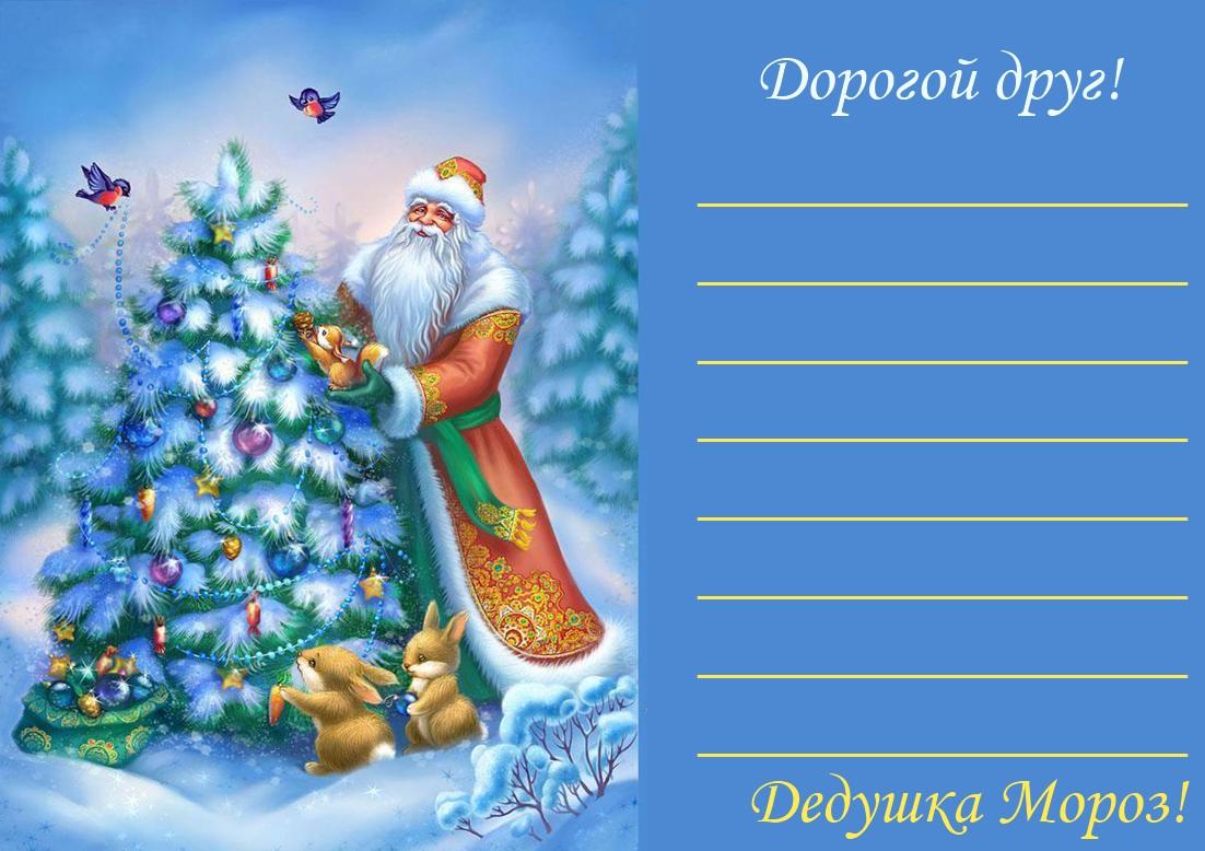 Своими руками, новогоднее поздравление деда мороза открытка